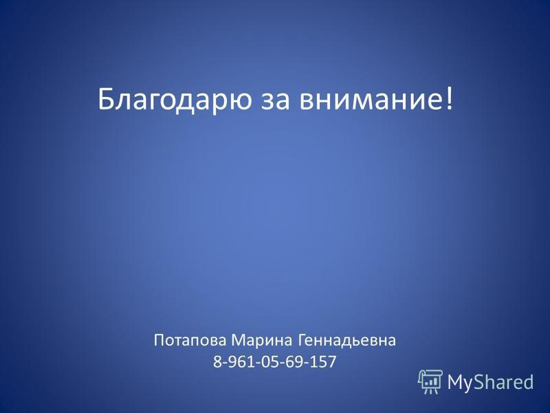 Благодарю за внимание! Потапова Марина Геннадьевна 8-961-05-69-157