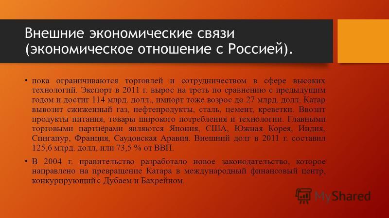 Внешние экономические связи (экономическое отношение с Россией). пока ограничиваются торговлей и сотрудничеством в сфере высоких технологий. Экспорт в 2011 г. вырос на треть по сравнению с предыдущим годом и достиг 114 млрд. долл., импорт тоже возрос