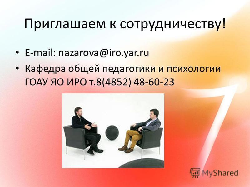 Приглашаем к сотрудничеству! E-mail: nazarova@iro.yar.ru Кафедра общей педагогики и психологии ГОАУ ЯО ИРО т.8(4852) 48-60-23
