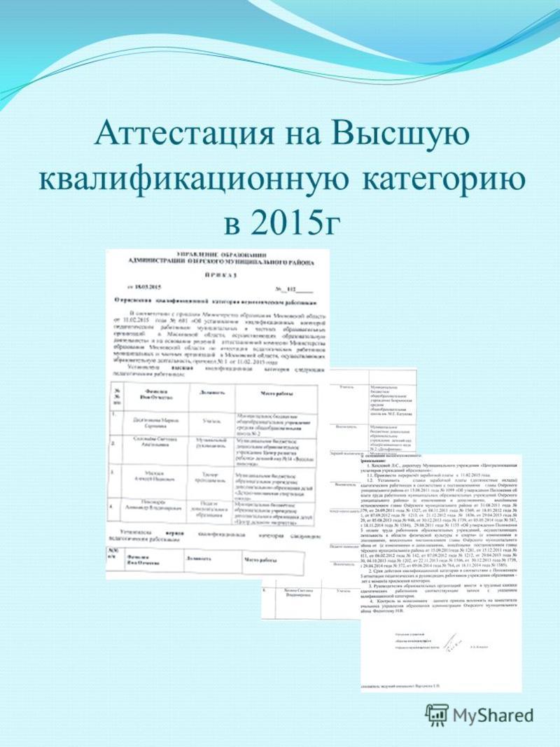 Аттестация на Высшую квалификационную категорию в 2015 г