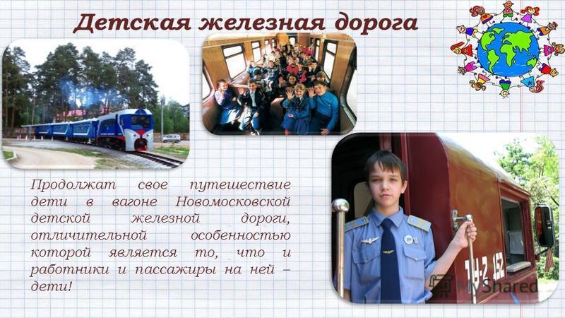 Продолжат свое путешествие дети в вагоне Новомосковской детской железной дороги, отличительной особенностью которой является то, что и работники и пассажиры на ней – дети! Детская железная дорога