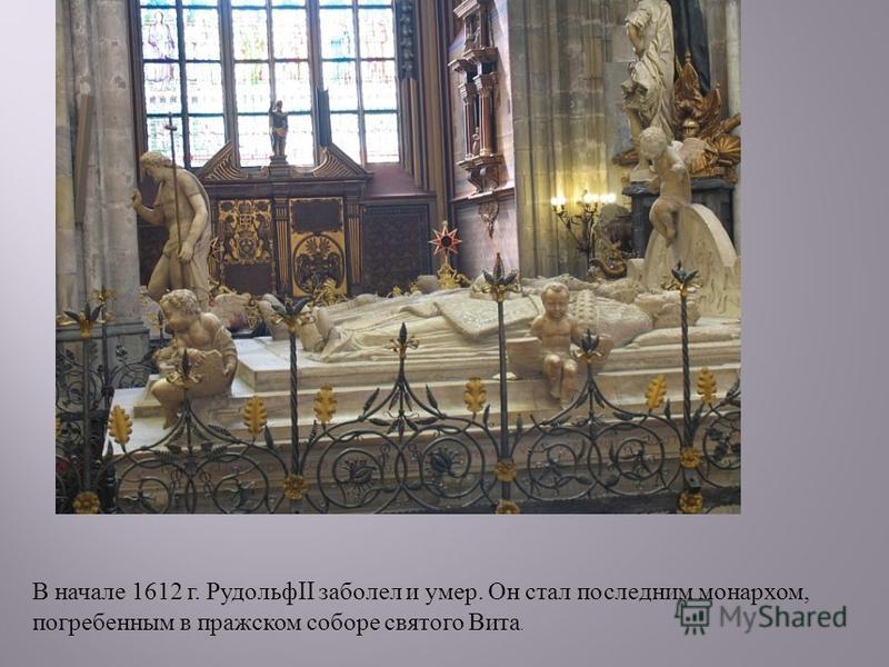 В 1604 г. вспыхнуло восстание протестантов в Венгрии. Однако Рудольфа угроза распространения мятежа по всей стране совершенно не волновала. В 1606 г. Габсбурги на семейном совете постановили считать Рудольфа душевнобольным и передали власть в Австрии