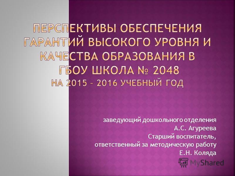 заведующий дошкольного отделения А.С. Агуреева Старший воспитатель, ответственный за методическую работу Е.Н. Коляда