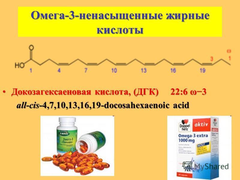 Омега-3-ненасыщенные жирные кислоты Докозагексаеновая кислота, (ДГК) 22:6 ω3Докозагексаеновая кислота, (ДГК) 22:6 ω3 all-cis-4,7,10,13,16,19-docosahexaenoic acid all-cis-4,7,10,13,16,19-docosahexaenoic acid