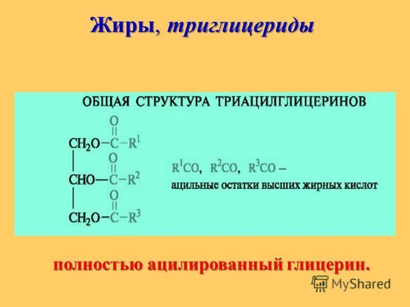 Жиры, триглицериды Жиры, триглицериды полностью ацилированный глицерин.