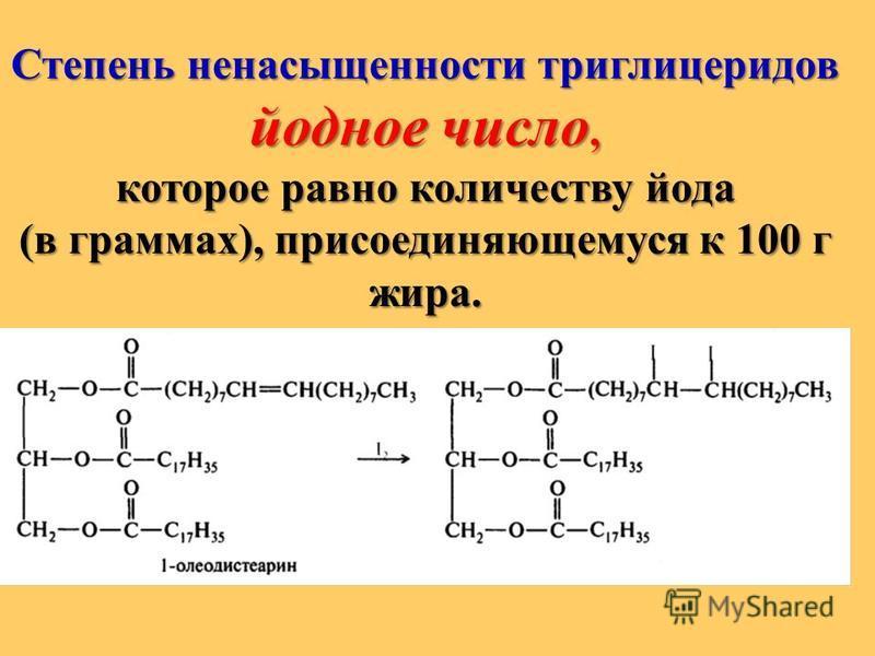 Степень ненасыщенности триглицеридов йодное число, которое равно количеству йода (в граммах), присоединяющемуся к 100 г жира.
