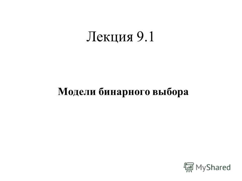 Лекция 9.1 Модели бинарного выбора