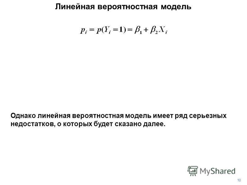 1010 Однако линейная вероятностная модель имеет ряд серьезных недостатков, о которых будет сказано далее. Линейная вероятностная модель