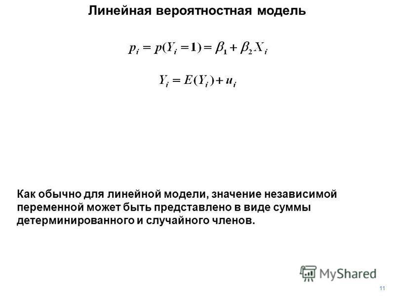 1 Как обычно для линейной модели, значение независимой переменной может быть представлено в виде суммы детерминированного и случайного членов. Линейная вероятностная модель