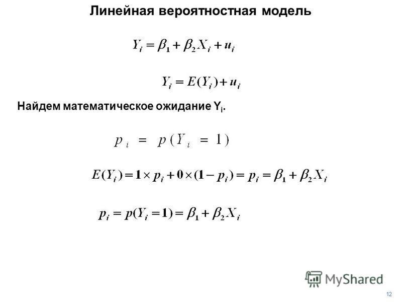 1212 Найдем математическое ожидание Y i. Линейная вероятностная модель
