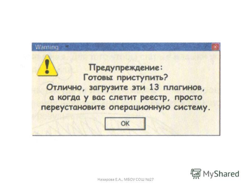 Назарова Е.А., МБОУ СОШ 27