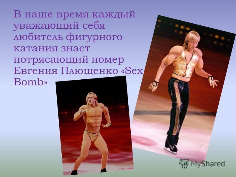 Евгений плющенко секс бомб