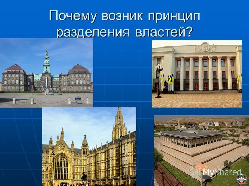 Почему возник принцип разделения властей?