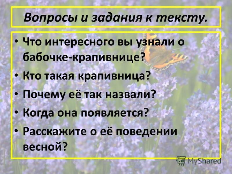 Вопросы и задания к тексту. Что интересного вы узнали о бабочке-крапивнице? Кто такая крапивница? Почему её так назвали? Когда она появляется? Расскажите о её поведении веясной?