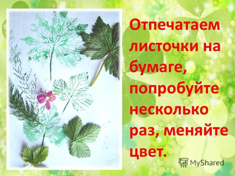 Закрасим листок с левой стороны, краска не должна сильно растекаться. Делать это лучше на старых газетах