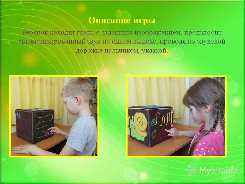 Описание игры Ребенок находит грань с заданным изображением, произносит автоматизированный звук на одном выдохе, проводя по звуковой дорожке пальчиком, указкой.