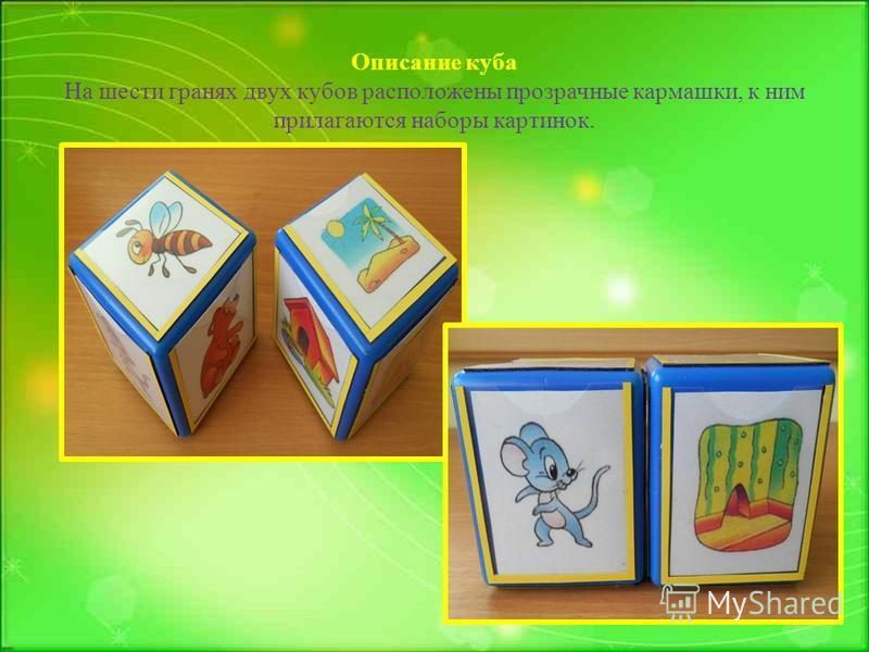 Описание куба На шести гранях двух кубов расположены прозрачные кармашки, к ним прилагаются наборы картинок.