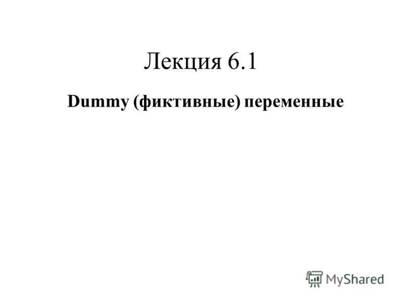 Лекция 6.1 Dummy (фиктивные) переменные