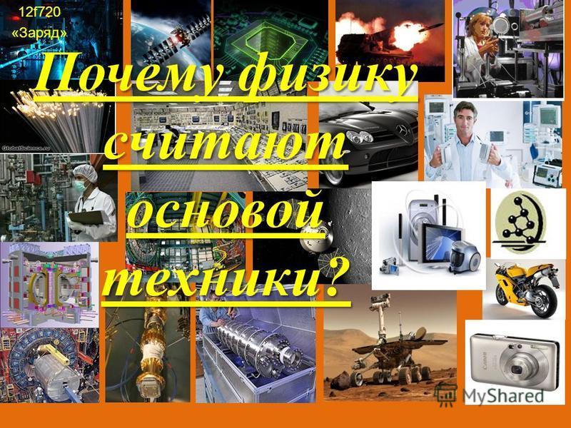 12f720 «Заряд» Почему физику считают основой техники?