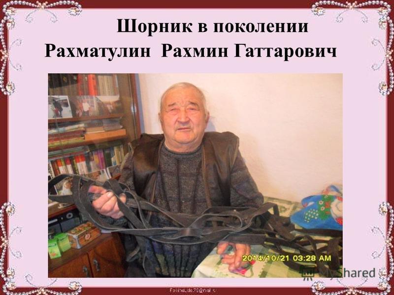 Рахматулин Рахмин Гаттарович Шорник в поколении