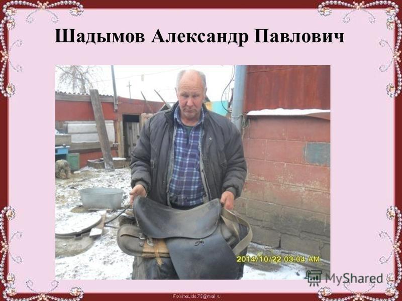Шадымов Александр Павлович