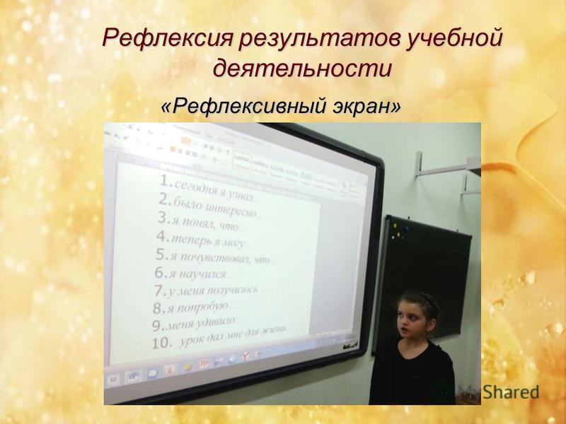 Рефлексия результатов учебной деятельности «Рефлексивный экран»