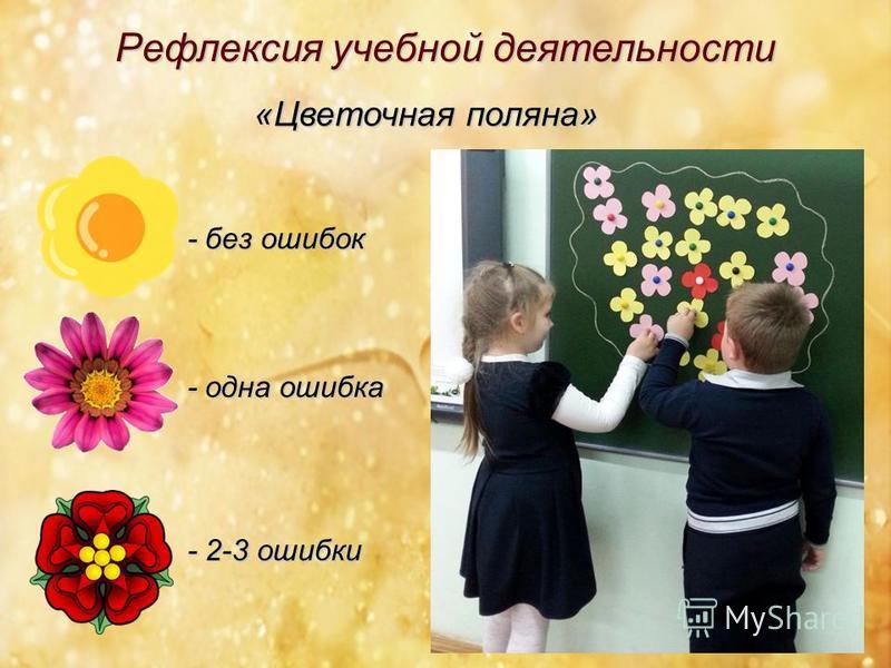 «Цветочная поляна» - без ошибок - одна ошибка - 2-3 ошибки Рефлексия учебной деятельности