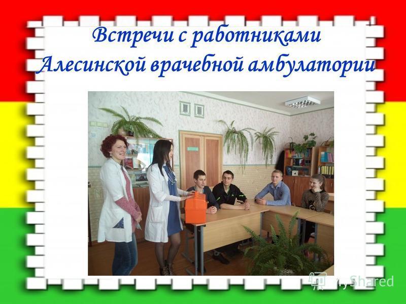 Встречи с работниками Алесинской врачебной амбулатории
