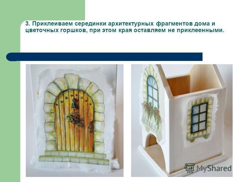 3. Приклеиваем серединки архитектурных фрагментов дома и цветочных горшков, при этом края оставляем не приклеенными.