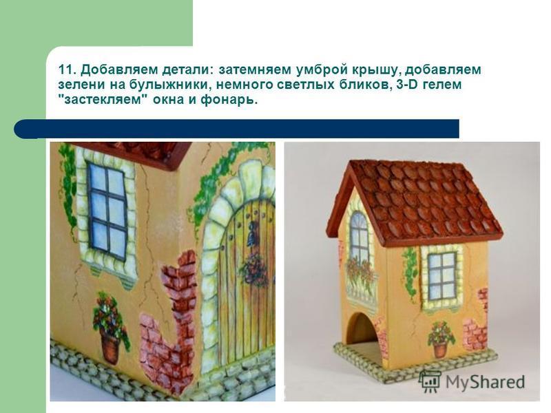11. Добавляем детали: затемняем умброй крышу, добавляем зелени на булыжники, немного светлых бликов, 3-D гелем застекляем окна и фонарь.