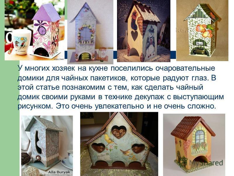 Красивый чайный домик своими руками 7