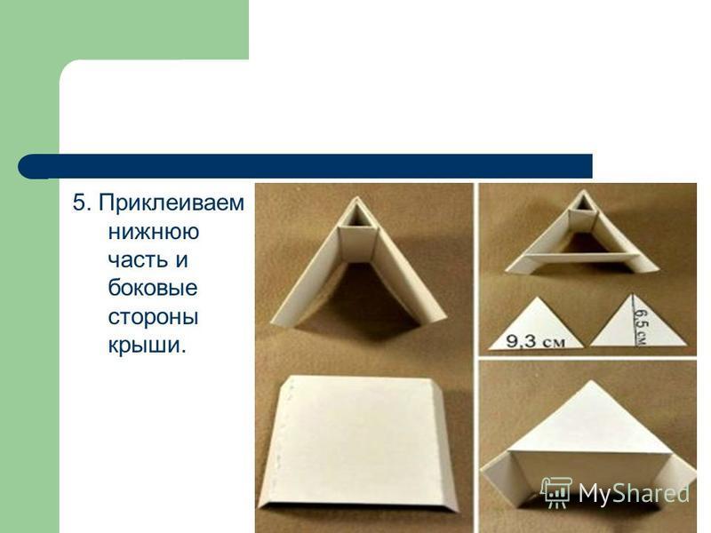 5. Приклеиваем нижнюю часть и боковые стороны крыши.