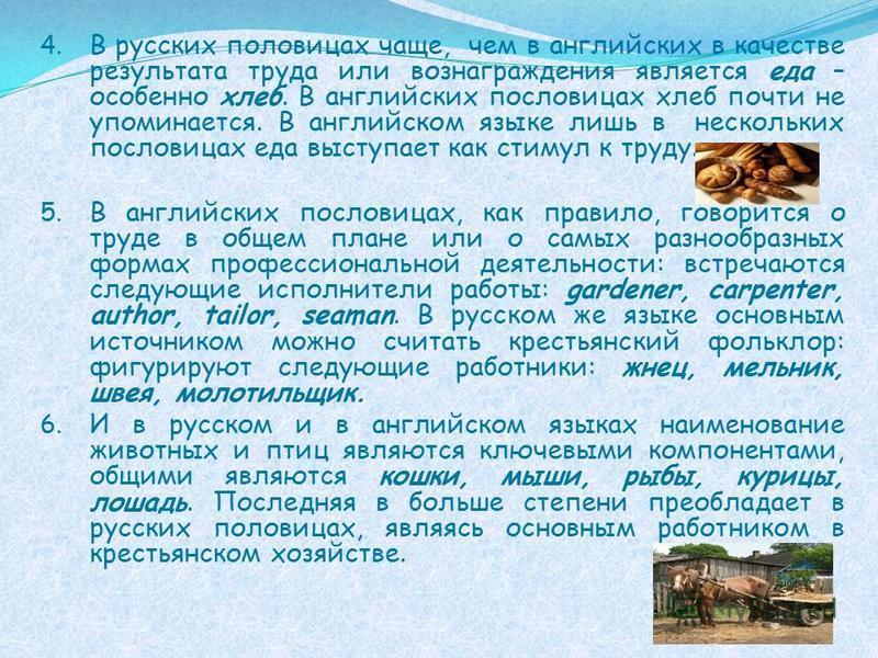 4. В русских половицах чаще, чем в английских в качестве результата труда или вознаграждения является еда – особенно хлеб. В английских пословицах хлеб почти не упоминается. В английском языке лишь в нескольких пословицах еда выступает как стимул к т