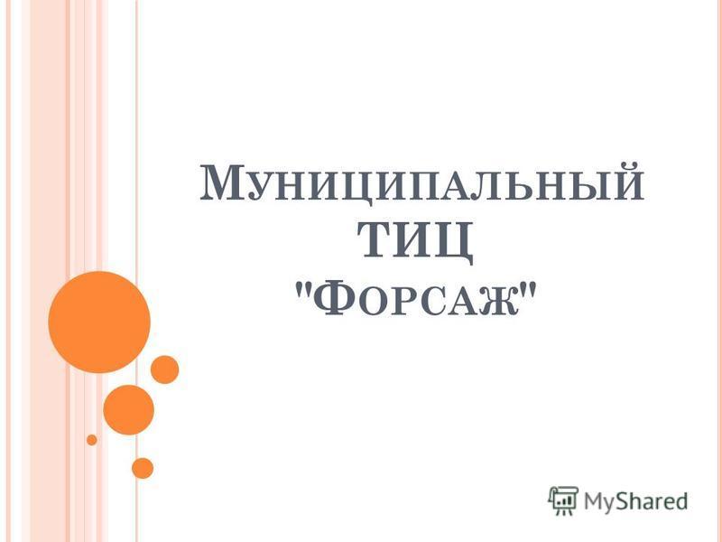 М УНИЦИПАЛЬНЫЙ ТИЦ Ф ОРСАЖ