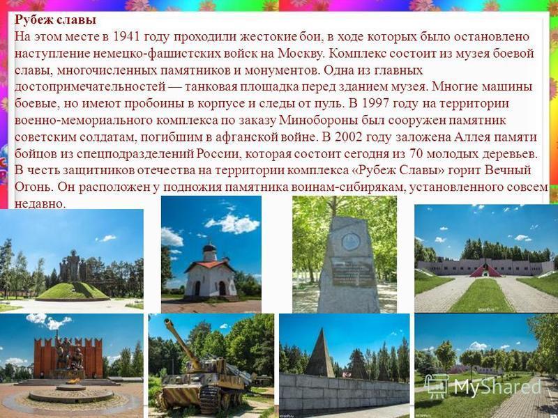 Истринское водохранилище Истринское водохранилище находится на северо-западе Московской области, недалеко от города Истра. Водохранилище было построено в 1934-35 гг. для водоснабжения Москвы, использовалось для судоходства и работы гидроэлектростанци