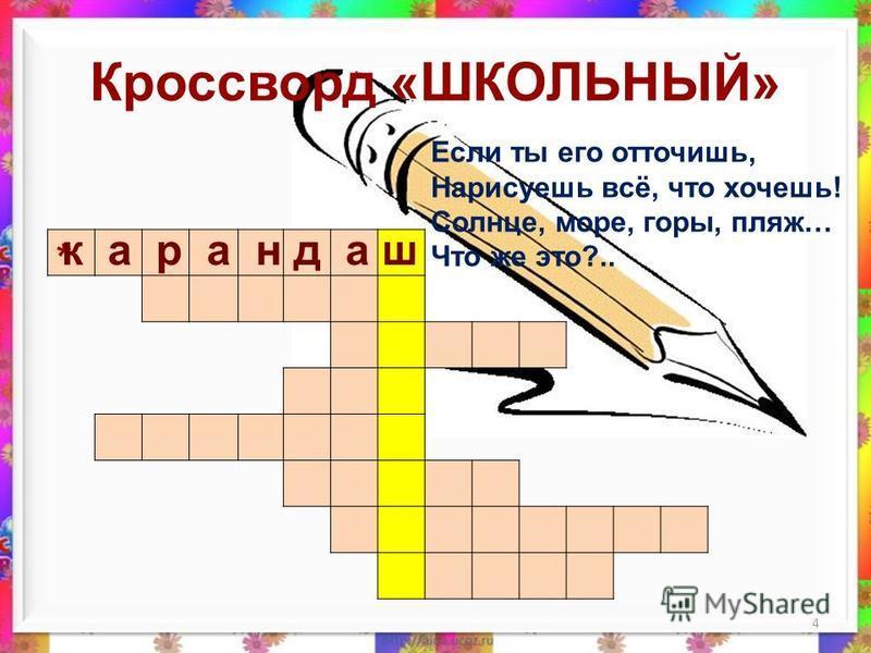 3 Кроссворд «ШКОЛЬНЫЙ» Отгадай кроссворд, используя текст и рисунки – подсказки. В конце прочти слово по вертикали в жёлтом прямоугольнике. Кого так называют?