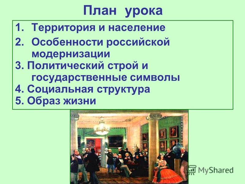 План урока 1. Территория и население 2. Особенности российской модернизации 3. Политический строй и государственные символы 4. Социальная структура 5. Образ жизни