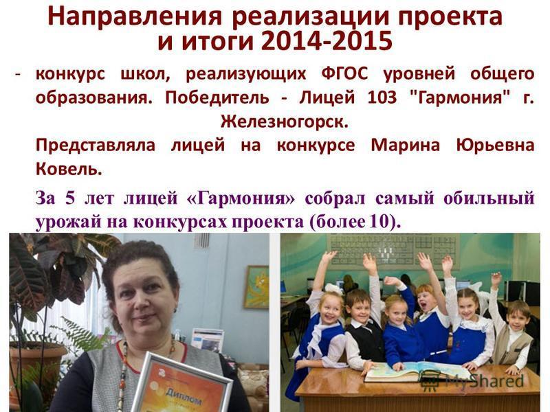 -конкурс школ, реализующих ФГОС уровней общего образования. Победитель - Лицей 103
