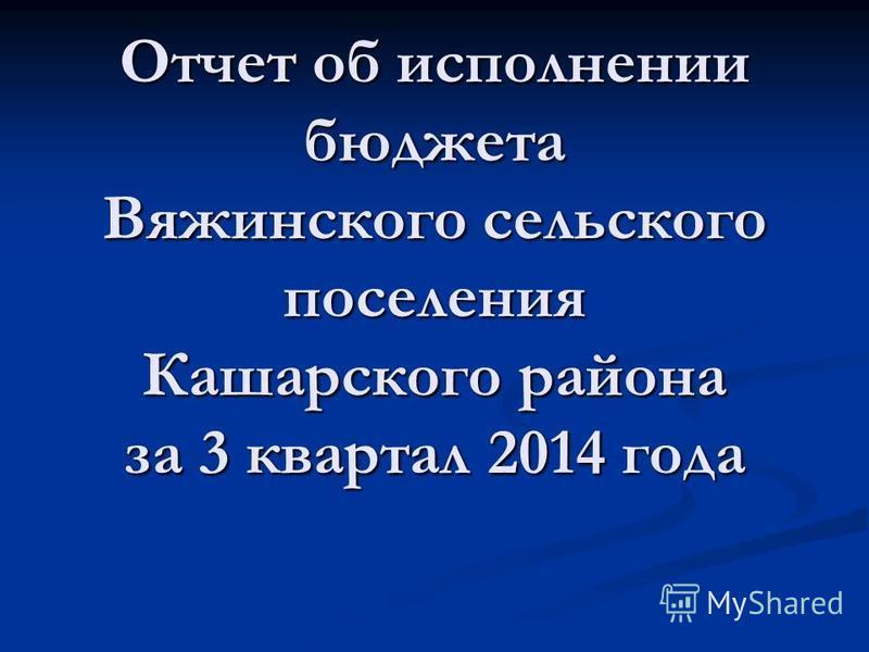 Отчет об исполнении бюджета Вяжинского сельского поселения Кашарского района за 3 квартал 2014 года