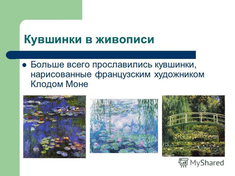 Кувшинки в живописи Больше всего прославились кувшинки, нарисованные французским художником Клодом Моне