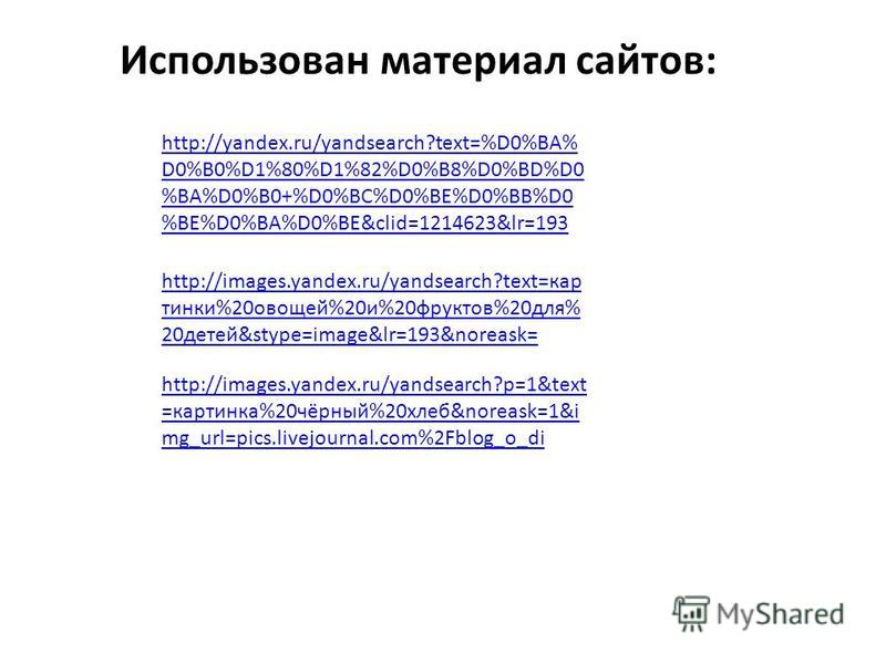 http://images.yandex.ru/yandsearch?text=кар тинки%20овощей%20и%20фруктов%20для% 20детей&stype=image&lr=193&noreask= http://images.yandex.ru/yandsearch?p=1&text =картинка%20чёрный%20хлеб&noreask=1&i mg_url=pics.livejournal.com%2Fblog_o_di http://yande