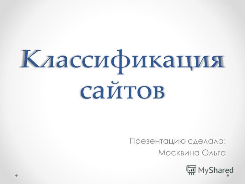 Презентацию сделала: Москвина Ольга