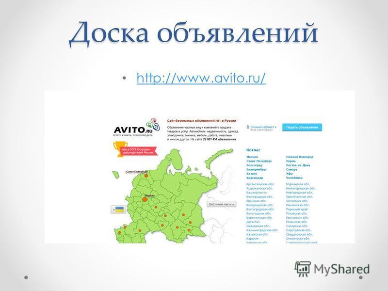 Доска объявлений http://www.avito.ru/