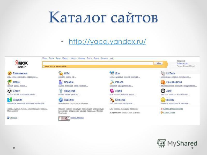Каталог сайтов http://yaca.yandex.ru/