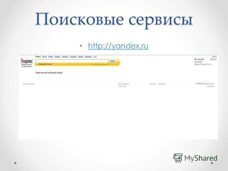 Поисковые сервисы http://yandex.ru