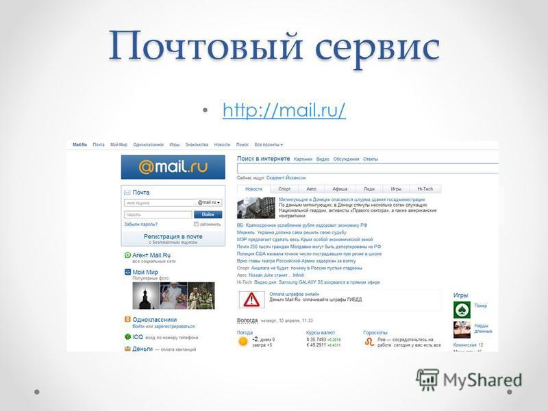 Почтовый сервис http://mail.ru/