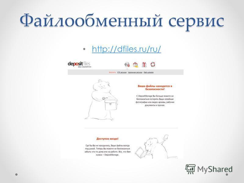 Файлообменный сервис http://dfiles.ru/ru/