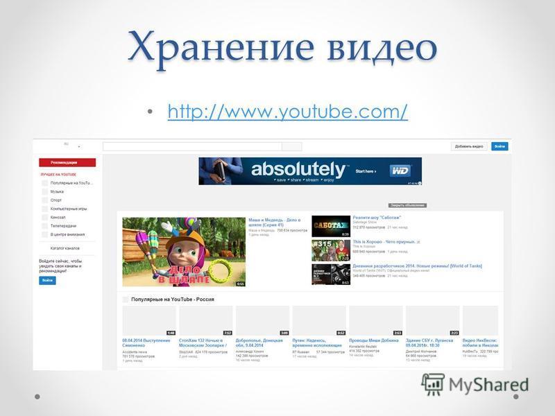Хранение видео http://www.youtube.com/