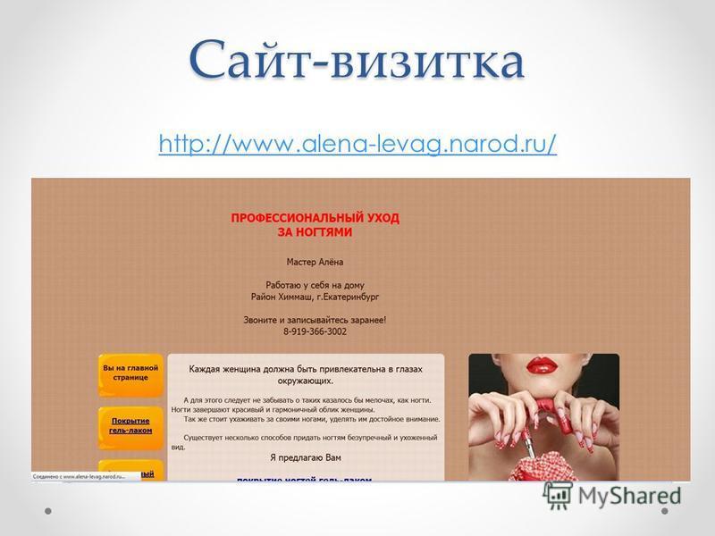 Сайт-визитка http://www.alena-levag.narod.ru/