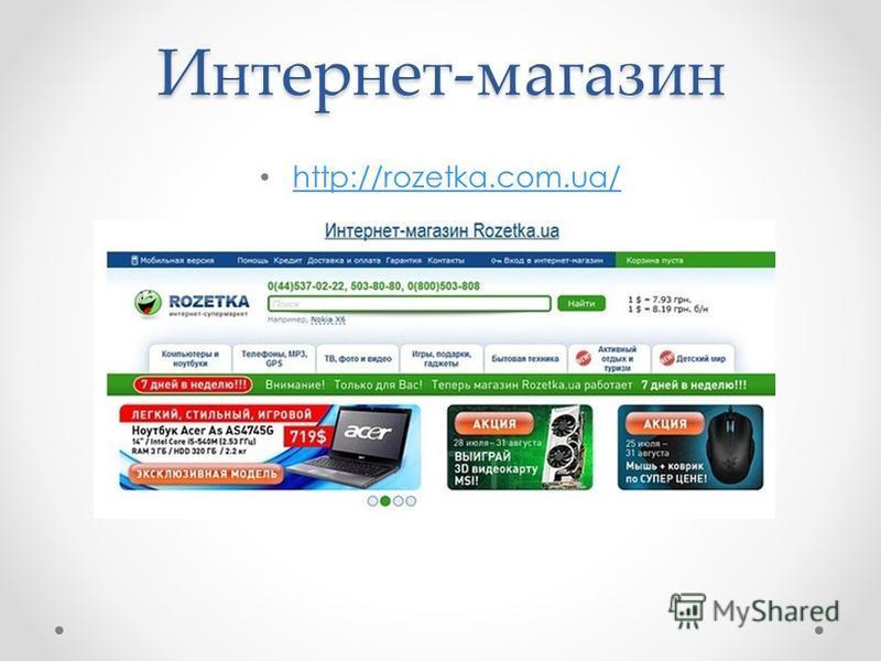 Интернет-магазин http://rozetka.com.ua/